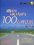 邁向成功的100心理法則