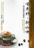 喝是非-聊咖啡:閒話咖啡與健康