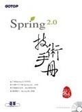 Spring技術手冊