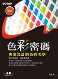 色彩密碼:專業設計的色彩美學