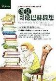 遇見哥德巴赫猜想:一本深刻描寫數學狂熱的小說