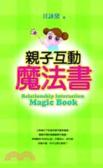 親子互動魔法書