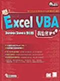 嗯!Excel VBA我也會PRO:2000/2002對應
