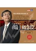 工匠精神的瑞士概念股:尋找台灣投資出路的挑戰之旅