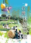 臺灣的休閒農業