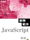 JavaScript教學範本