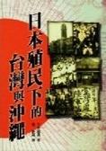 日本殖民下的臺灣與沖繩