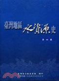 臺灣地區水資源史第四篇
