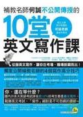 補教名師何誠不公開傳授的10堂英文寫作課