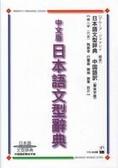 日本語文型辭典