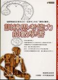 訓練思考能力的數學書