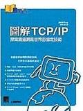 通訊協定TCP/IP:探索溝通網路世界的協定技術