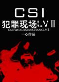 CSI:犯罪现场LV《第二部》