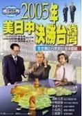 2005年美日中決勝台灣