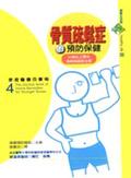 骨質疏鬆症的預防保健:30歲以上婦女骨骼強健新主張