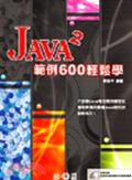 Java 2 範例600輕鬆學