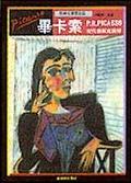 畢卡索:現代藝術魔術師