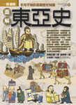 圖解東亞史:一冊通曉.不可不知的基礎歷史知識