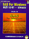 SAS For Windows統計分析:初等統計