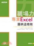 職場力:專業Excel圖表這樣做