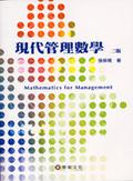 現代管理數學