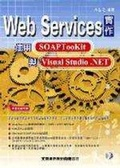 Web Services實作:使用Soap ToolKiet與Visual Studio.NET