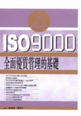 ISO9000:全面優質管理的基礎