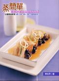 蒸簡單:50道鮮美蒸菜