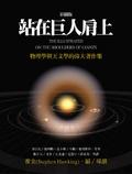 站在巨人肩上:物理學與天文學的偉大著作集