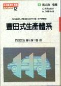 豐田式生產體系