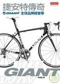 捷安特傳奇:GIANT全球品牌經營學
