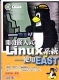 開發嵌入式Linux系統:使用EAST
