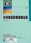 台灣地區的新重商主義