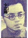 中國現代作家選集(10) 卞之琳