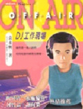 On Air- Off Air:DJ工作現場