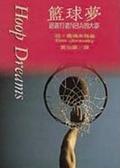 籃球夢:追逐打進NBA的大夢