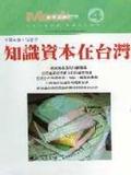 知識資本在台灣
