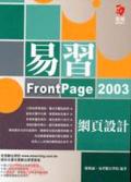易習Frontpage 2003網頁設計