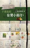下課後的台灣小旅行