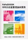 PaPaGo!SDK GIS系統建置理論與實務:專業地理資訊系統程式設計技術