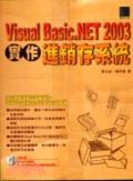 Visual Basic .Net 2003實作進銷存系統