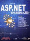 ASP.NET實用網頁程式設計