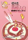 愛情-真相大白:酪梨壽司的東京人妻日記