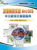 地理資訊系統ArcGis:中文式範例學習聖典