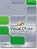Microsoft Visual C# 2008精研講座:物件導向思維WF.WCF.WPF開發實務