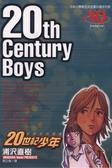 20世紀少年 10