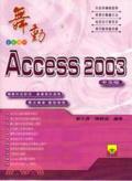 舞動Access 2003中文版