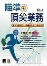 瞄準頂尖業務:躍昇頂端的53個觀念與行動法則