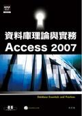 資料庫理論與實務 Access 2007