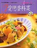 愛戀香料菜:教你認識香料、用香料做菜
